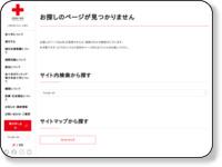 【日本赤十字社】寄付・献血・ボランティア|東日本大震災義援金を受け付けます