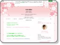 http://ameblo.jp/haniel-hana/