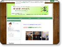 http://ameblo.jp/kanekura922