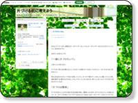 http://ameblo.jp/lifeo-yuki/entry-12031571516.html