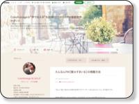 http://ameblo.jp/makopanda3/entry-11999925961.html