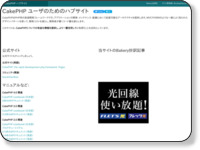 http://cakephp-users.jp/