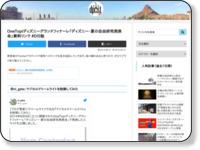 http://dpost.jp/2014/08/10/wp-20606/