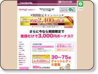 高収入求人の[Fromぴゅ~ちゃん]30代以上のチャットレディ募集中!
