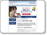 クレジットカード即日現金化-東京都 業界最高還元率85%!手数料不要
