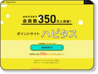 http://hapitas.jp/