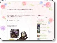 http://himawarimamy.blog.jp/archives/8498966.html20161119