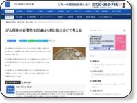 http://hoken-kyokasho.com/gan-hituyousei