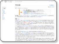 http://ja.wikipedia.org/wiki/%E7%94%B2%E7%94%B0%E5%85%89%E9%9B%84