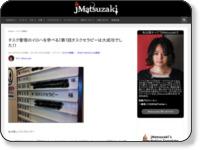 http://jmatsuzaki.com/archives/4021