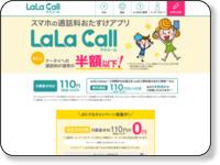 http://lalacall.jp/