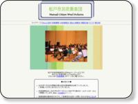 松戸市民吹奏楽団