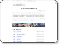 http://ncode.syosetu.com/n2267be/