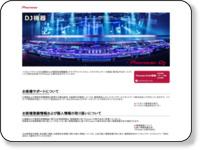 http://pioneer.jp/cdj/event/xdj-r1/
