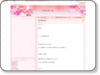 http://plaza.rakuten.co.jp/mayizm/diary/201101270000/