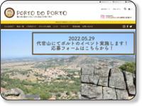 http://portodoporto.com/