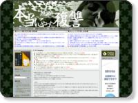 http://revenge.doorblog.jp/