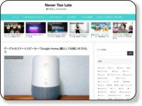 グーグルのスマートスピーカー「Google Home」購入してお試し中
