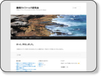 http://shizuokalifehack.com/167