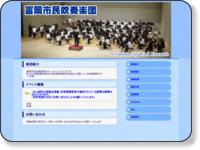 富岡市民吹奏楽団