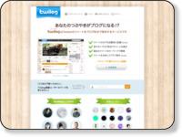 【Twitter】Twilogがリニューアル!便利な機能追加と画面が綺麗に!