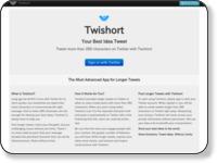 【Twitter】140文字以上ツイートできる「Twishort(ツイショート)」で入力制限を突破!