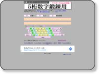 打鍵トレーナー(5桁数字鍛錬用)