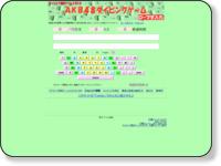 AKB48 タイピングゲーム