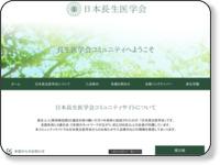 日本長生医学会 日本長生医学会のホームページです。長生医学について詳しく書いてあります。