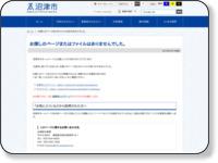 http://www.city.numazu.shizuoka.jp/kurashi/sisetu/senbon/index.htm