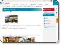 http://www.city.ukiha.fukuoka.jp/imgkiji/pub/detail.aspx?c_id=70&id=93&pg=1