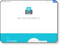 【ITサービス】Google日本語入力の顔文字変換が面白い