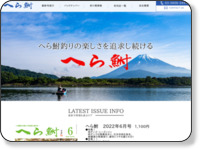 http://www.herabunasha.co.jp/