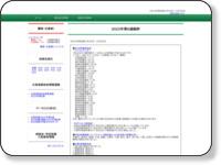 北海道感染症情報センター(インフルエンザ等、感染症情報)