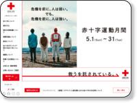 【日本赤十字社】寄付・献血・ボランティア|ホームページ