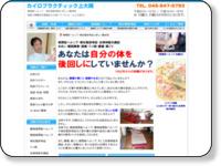 http://www.kamioooka-kp.com/