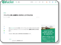 http://www.lifehacker.jp/2011/05/post_1748.html