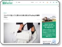 http://www.lifehacker.jp/2013/01/130104myfax.html