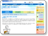 http://www.nanbyou.or.jp/entry/62
