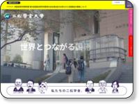 http://www.nishogakusha-u.ac.jp/