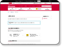http://www.nttdocomo.co.jp/support/inquiry/