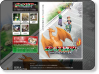 http://www.pokemon.co.jp/ex/origin/