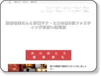 http://www.reservestock.jp/events/55665