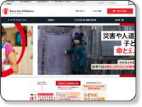 http://www.savechildren.or.jp/