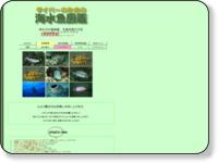 ダイバーのための海水魚図鑑