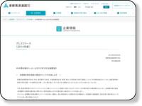 http://www.shutoko.co.jp/company/press/h26/data/09/24_shinagawasen/