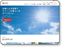 http://www.solar-frontier.com/jpn/