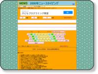 2006年ニュースタイピングゲーム