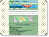 2005年ニュースタイピングゲーム