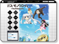 http://www.starchild.co.jp/special/miss_monochrome_anime/